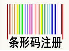 宁波条形码公司简介